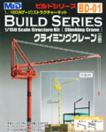 Mid Build Series 1/150 Scale Construction Kit Climbing Crane
